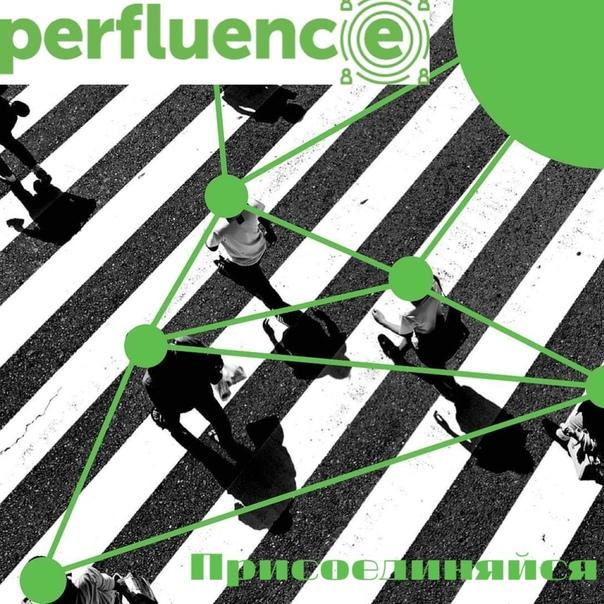 Perfluence платформа